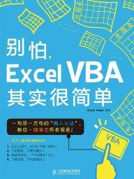 別怕,Excel VBA其實很簡單