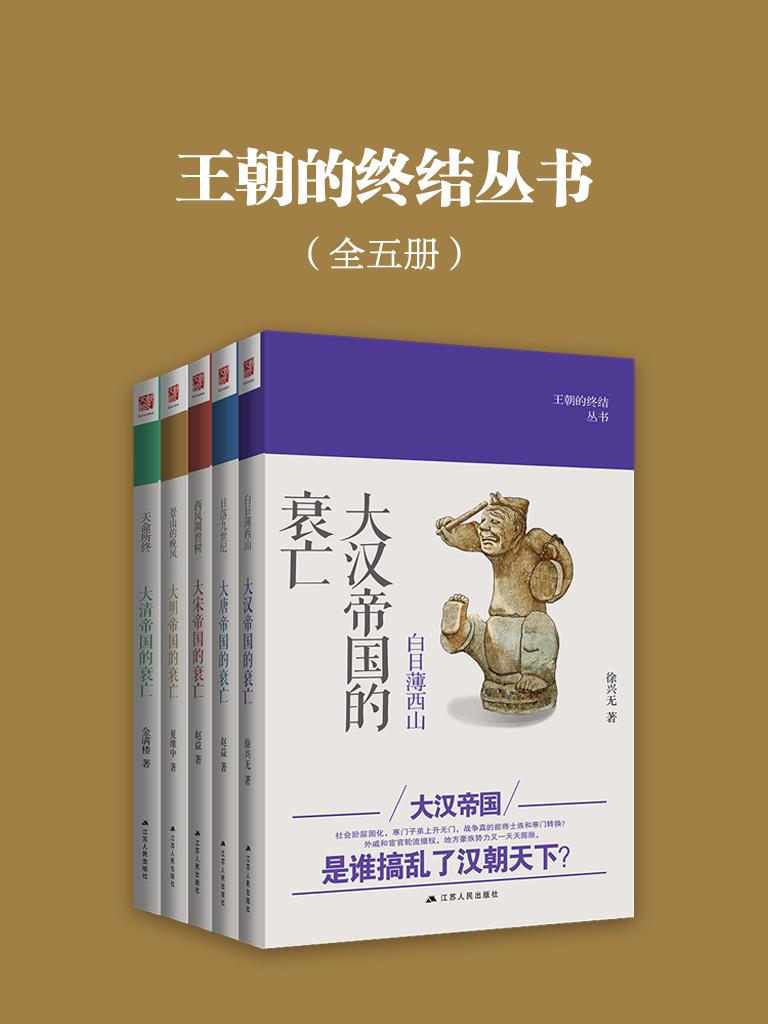 王朝的終結叢書(全五冊)