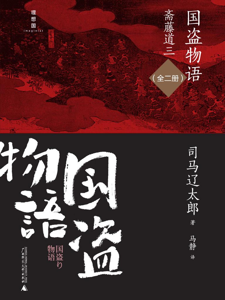 国盗物语·斋藤道三(全二册)