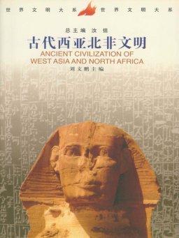 古代西亚北非文明