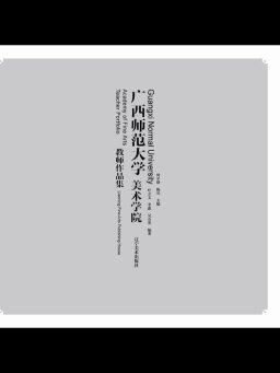 广西师范大学美术学院教师作品集