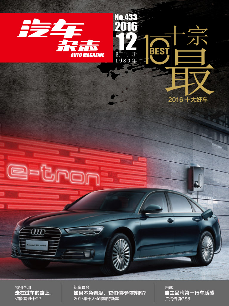 汽车杂志(2016年12月)