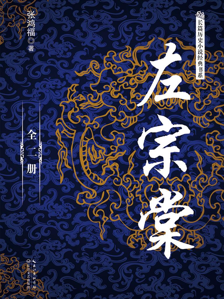 左宗棠(全二册)