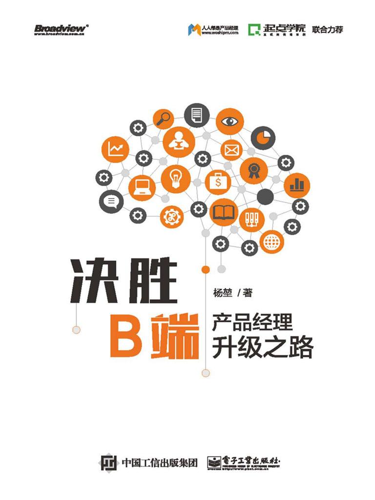 决胜B端:产品经理升级之路