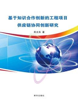 基于知识合作创新的工程项目供应链协同创新