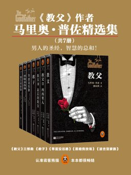 马里奥·普佐精选集(共7册)