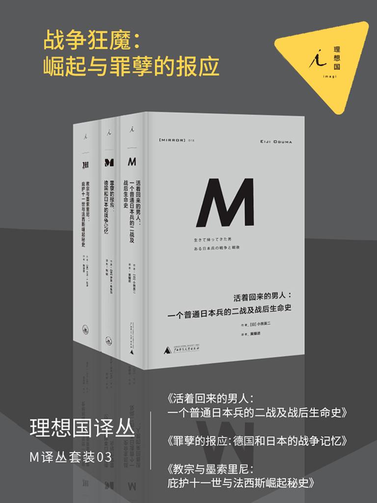 M译丛套装 03:战争狂魔:崛起与罪孽的报应(共三册)