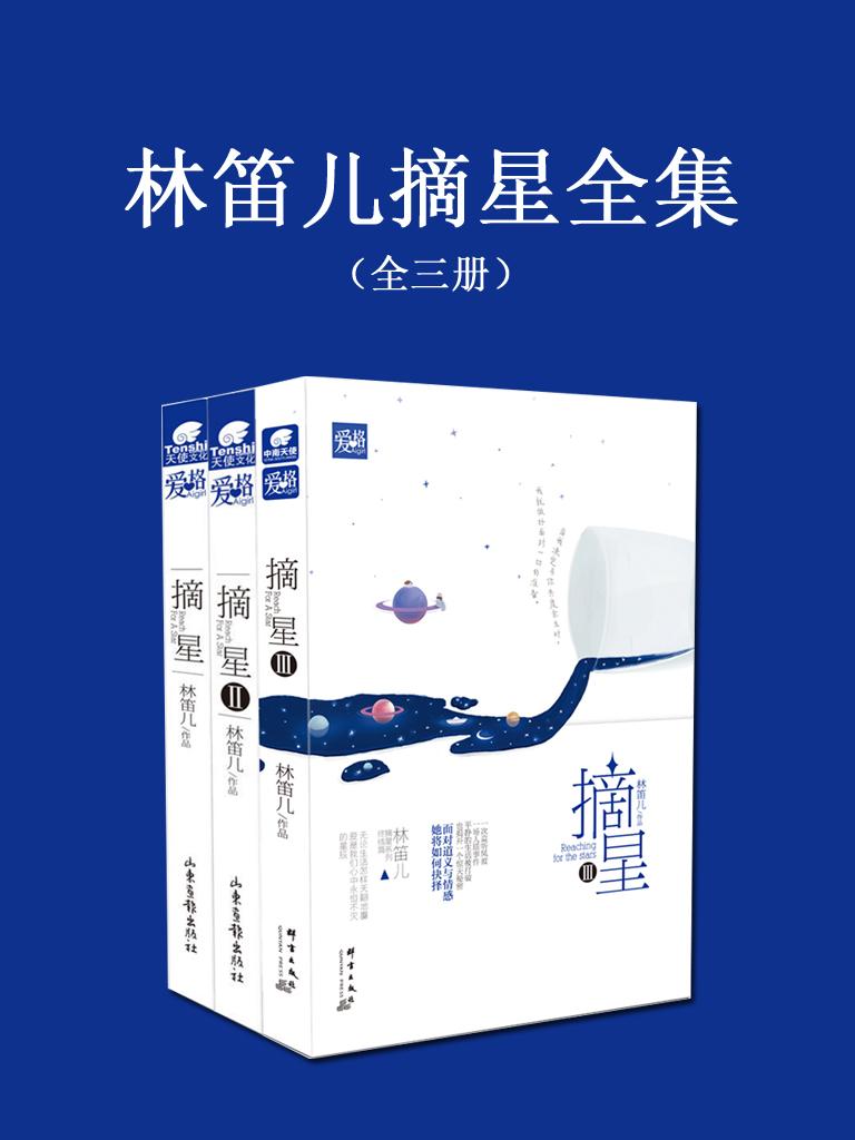 林笛儿摘星全集(全三册)