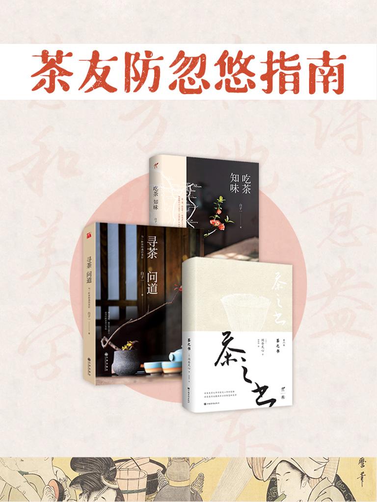 茶友防忽悠指南(全3册)