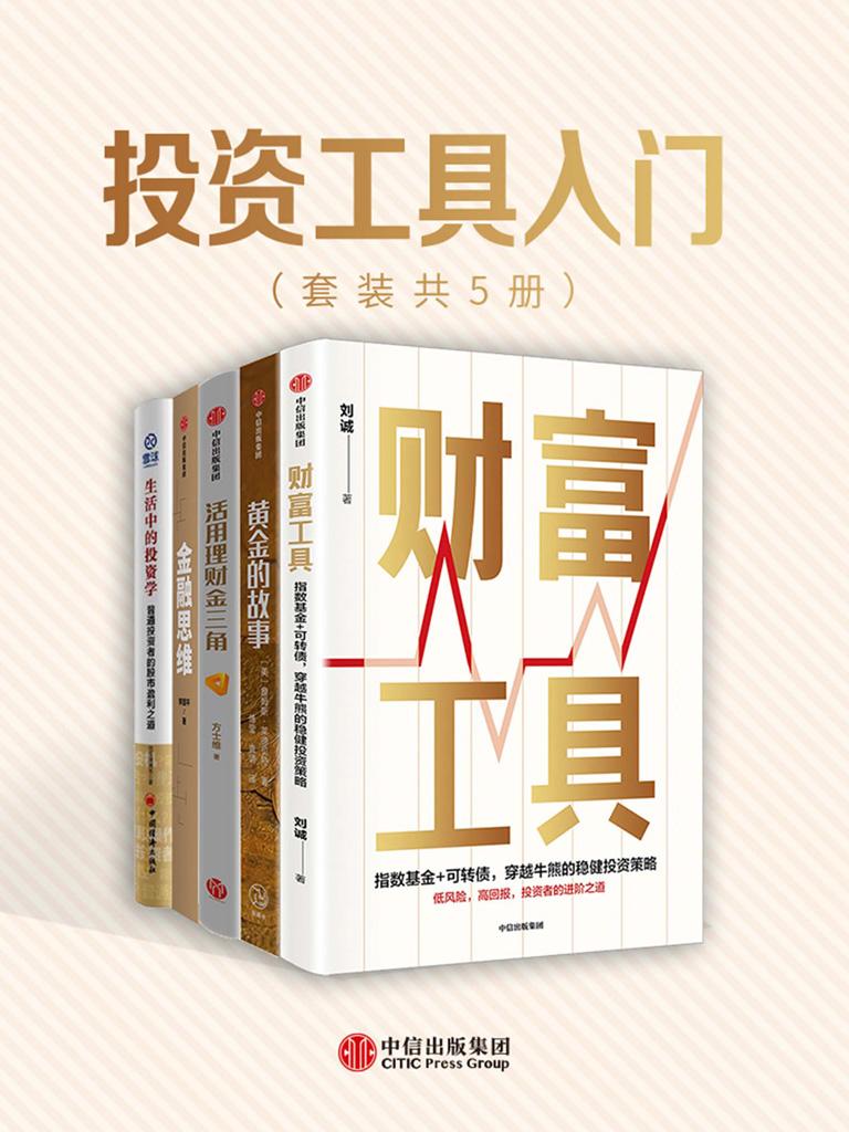 投资工具入门(套装共5册)