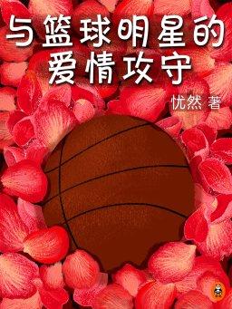 与篮球明星的爱情攻守