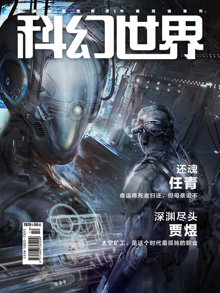 科幻世界·2020年第4期