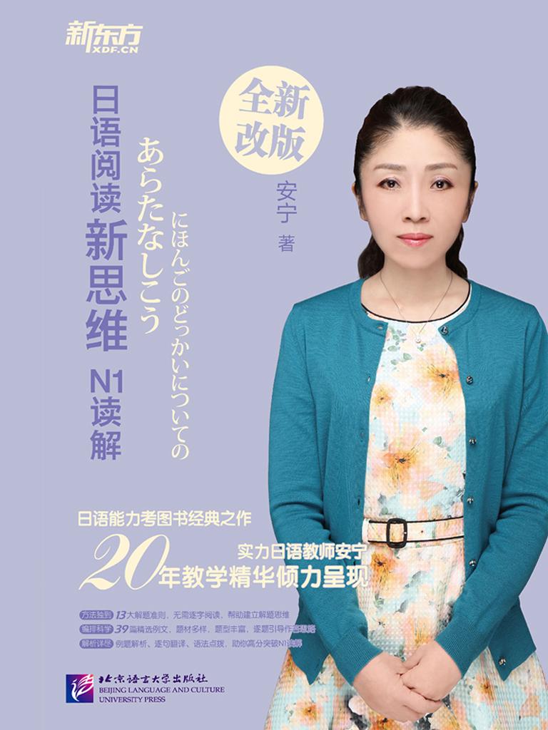 日语阅读新思维:N1读解
