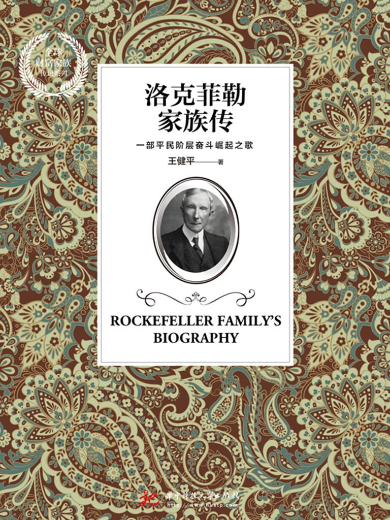 洛克菲勒家族传