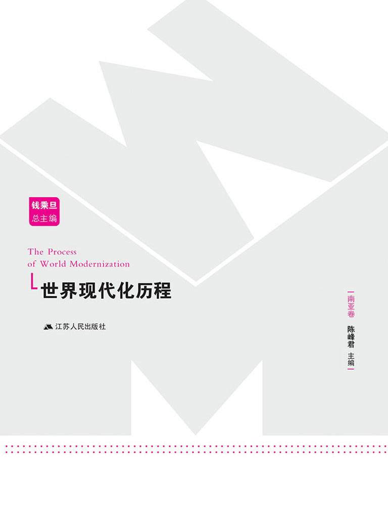 世界现代化历程(南亚卷)