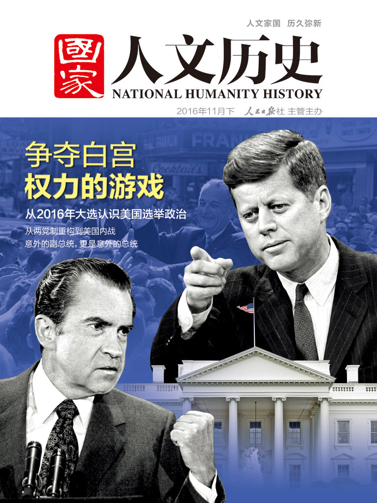 国家人文历史(2016年11月下)