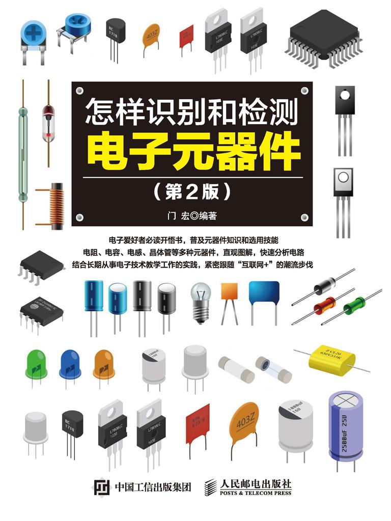 怎样识别和检测电子元器件(第2版)