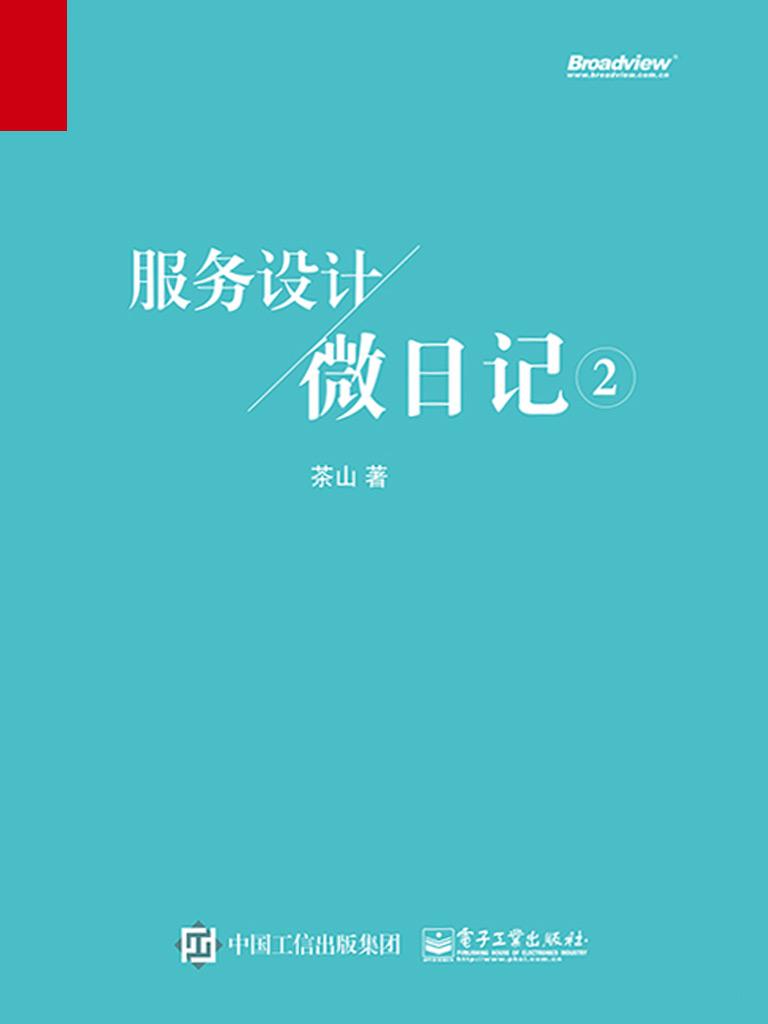 服务设计微日记 2