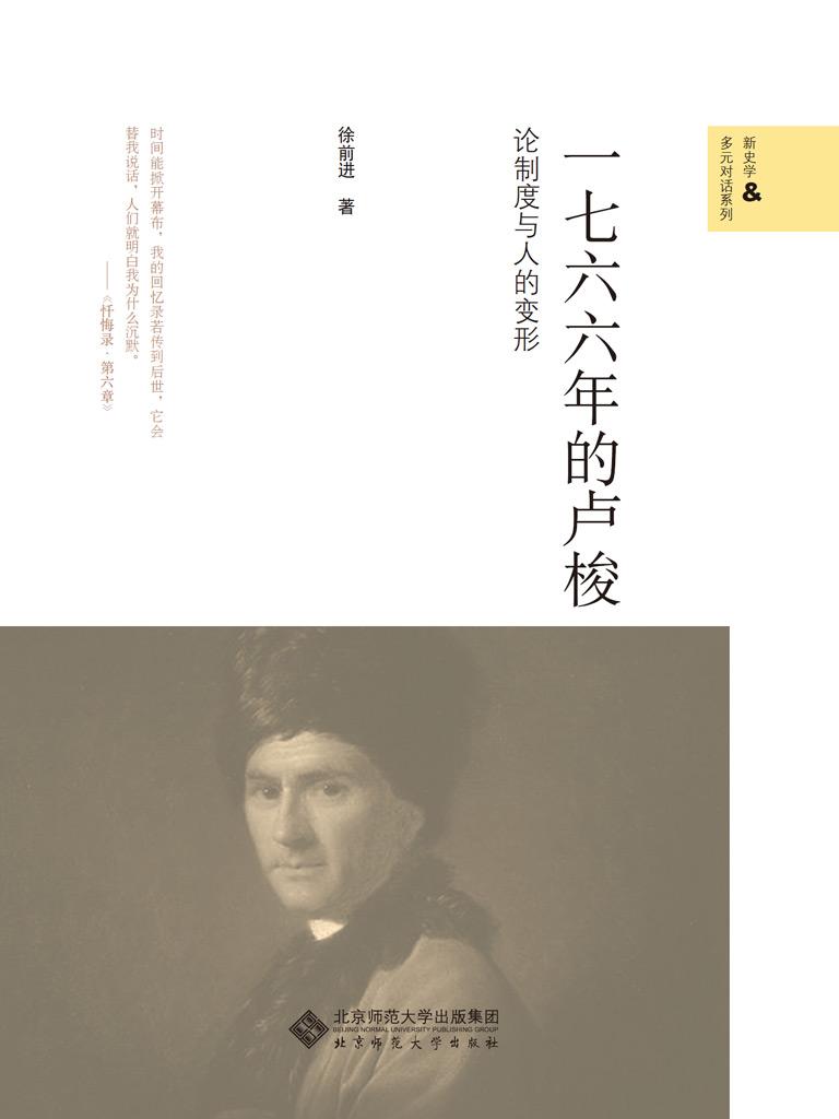 一七六六年的卢梭:论制度与人的变形 (新史学&多元对话系列)