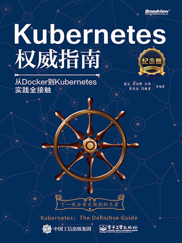 Kubernetes权威指南:从Docker到Kubernetes实践全接触(纪念版)