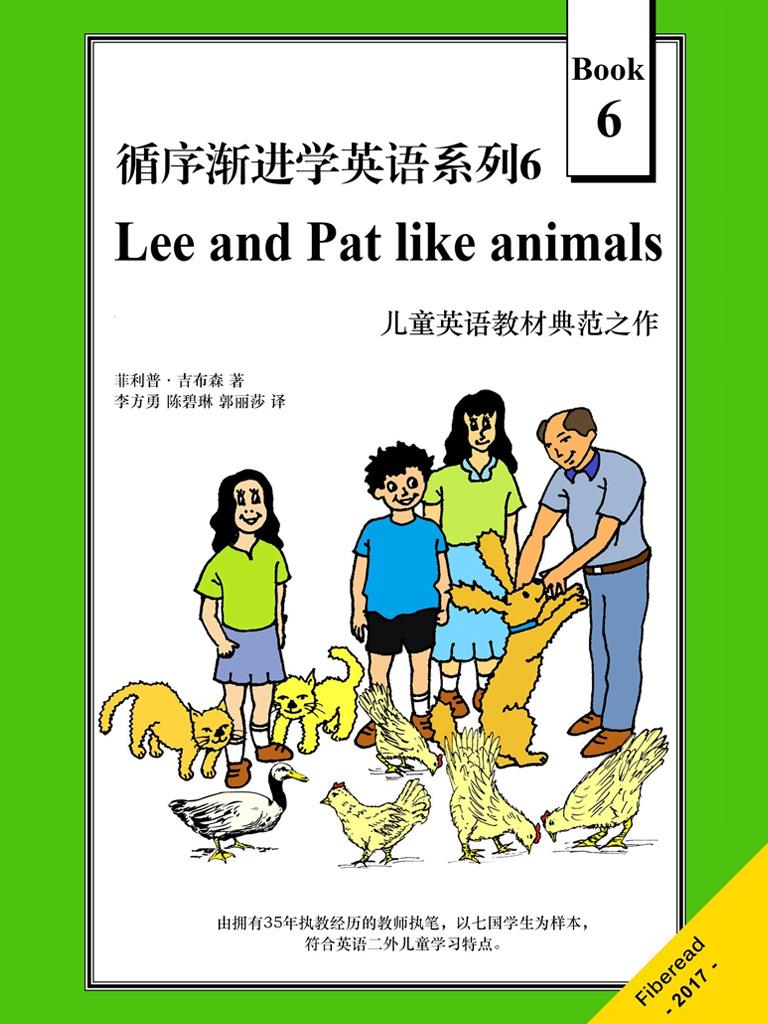 循序渐进学英语系列 6:Lee and Pat like animals