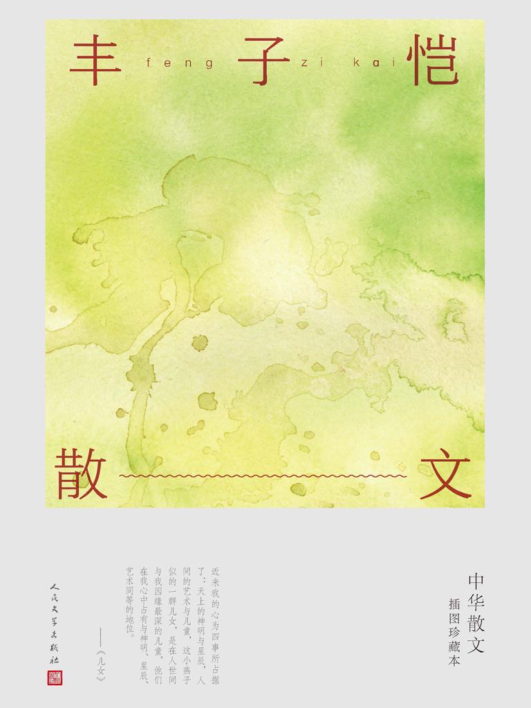 丰子恺散文(中华散文插图珍藏本)