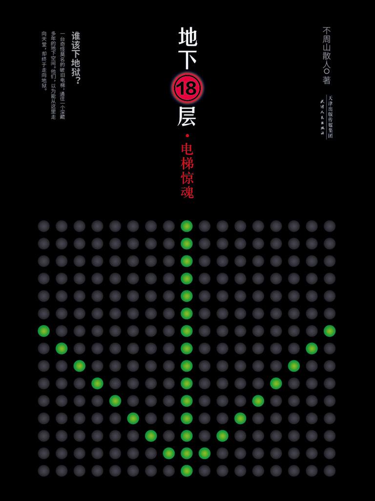 地下18层:电梯惊魂