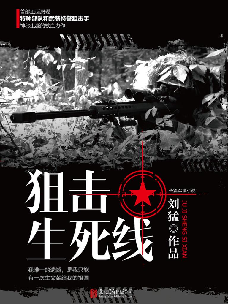 狙击生死线(铁血系列)