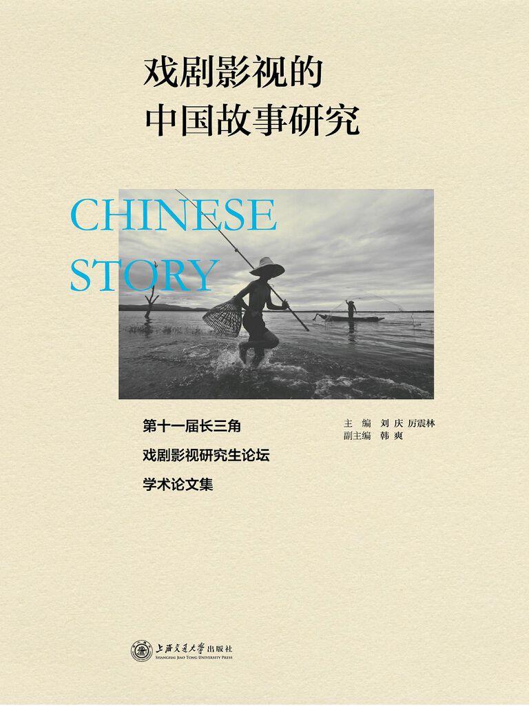 戏剧影视的中国故事研究:第十一届长三角戏剧影视研究生学术论坛论文集