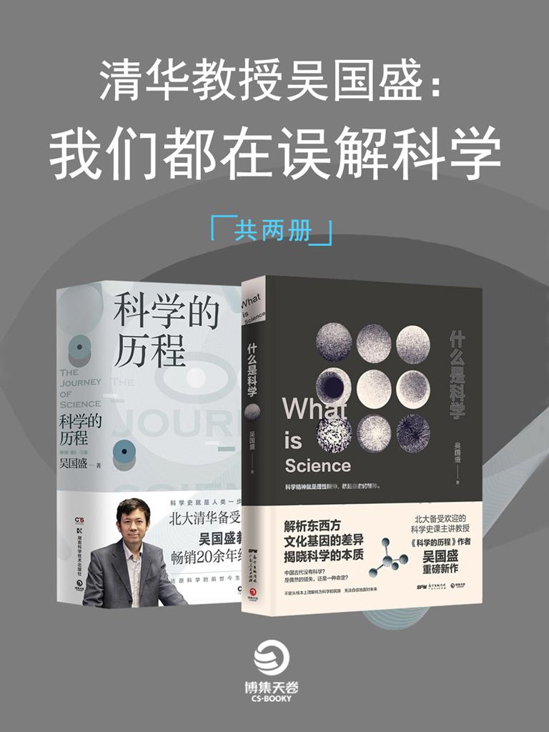清华教授吴国盛:我们都在误解科学(共二册)