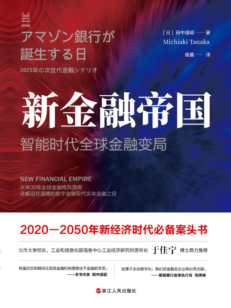新金融帝国:智能时代全球金融变局