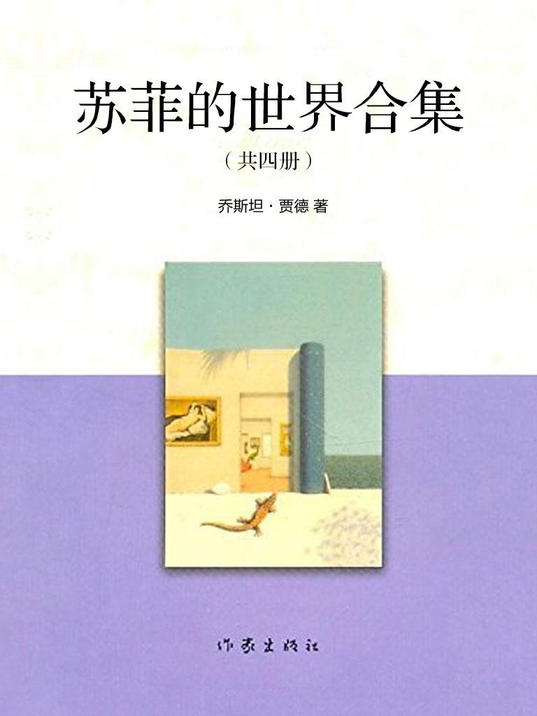 苏菲的世界合集(共四册)
