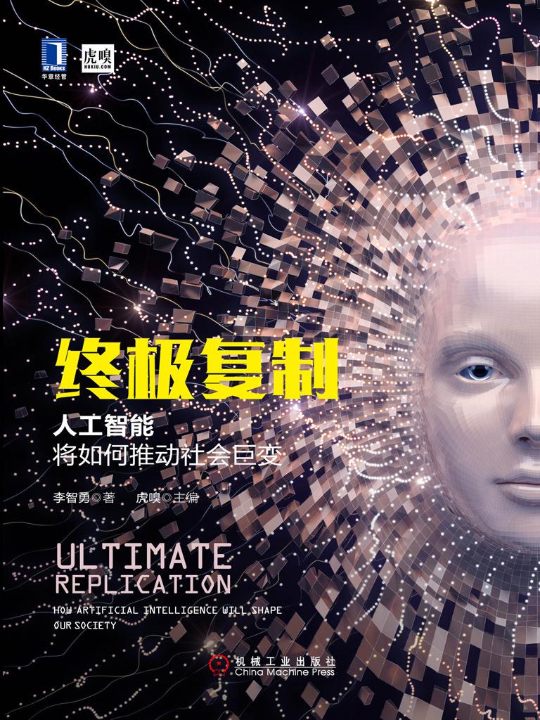 終極復制:人工智能將如何推動社會巨變