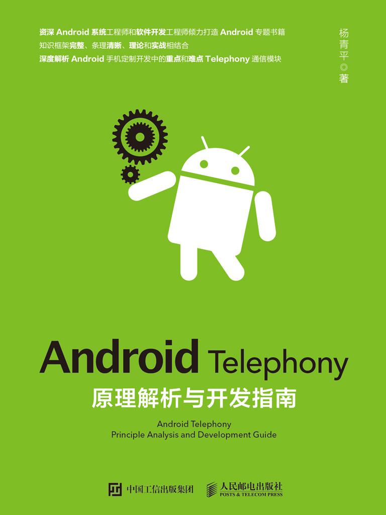 Android Telephony原理解析与开发指南