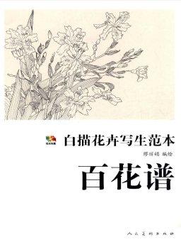 白描花卉写生范本:百花谱