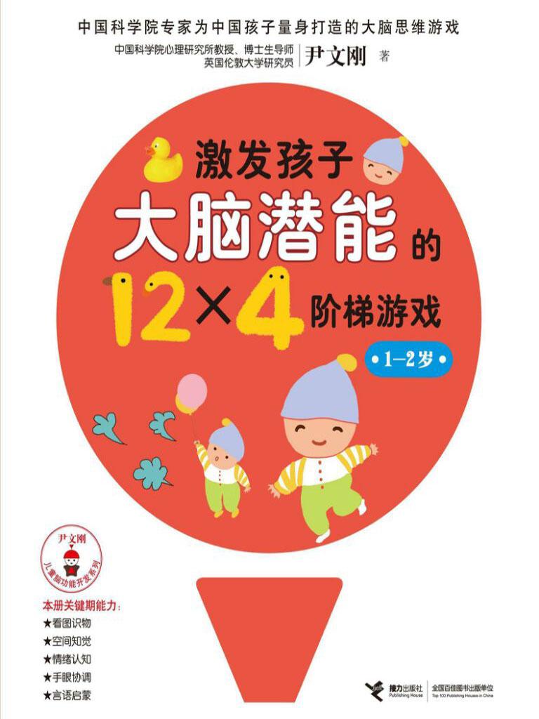 激发孩子大脑潜能的12×4阶梯游戏(1~2岁)