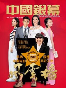 中国银幕(2017年1月)