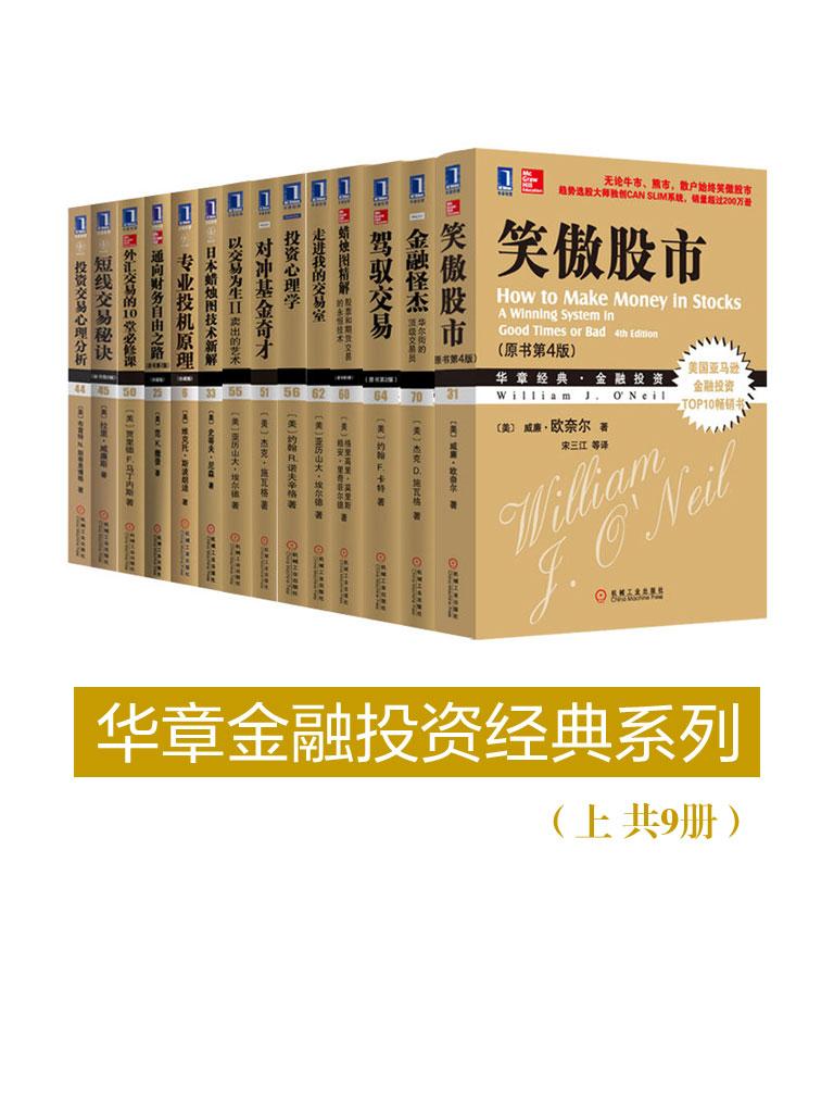华章金融投资经典系列(上 共9册)