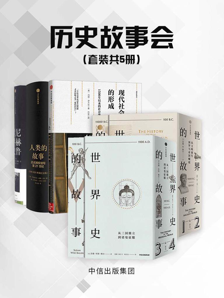 历史故事会(套装共5册)