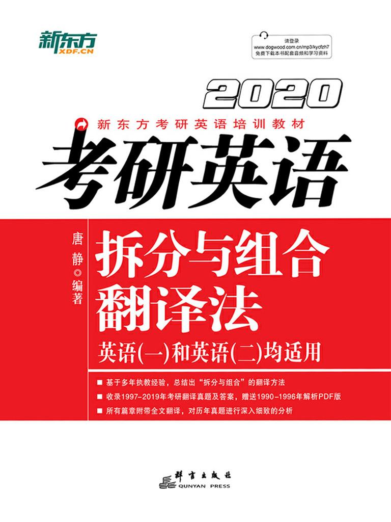 2020考研英语拆分与组合翻译法