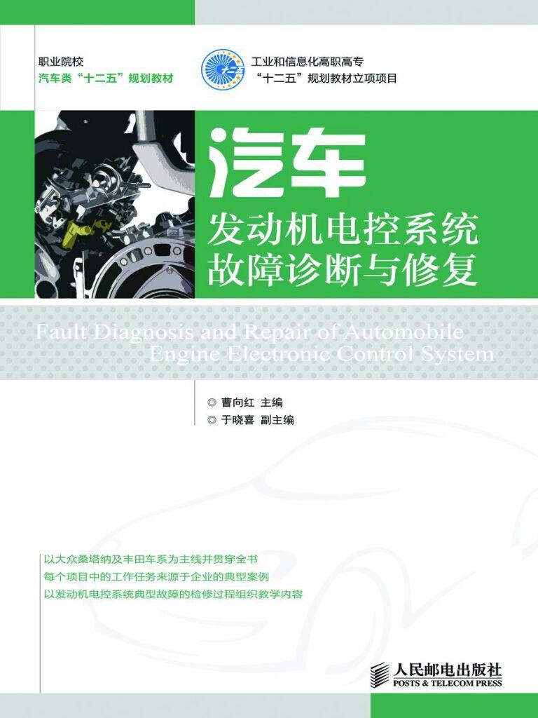 """汽车发动机电控系统故障诊断与修复(职业院校汽车类""""十二五""""规划教材)"""