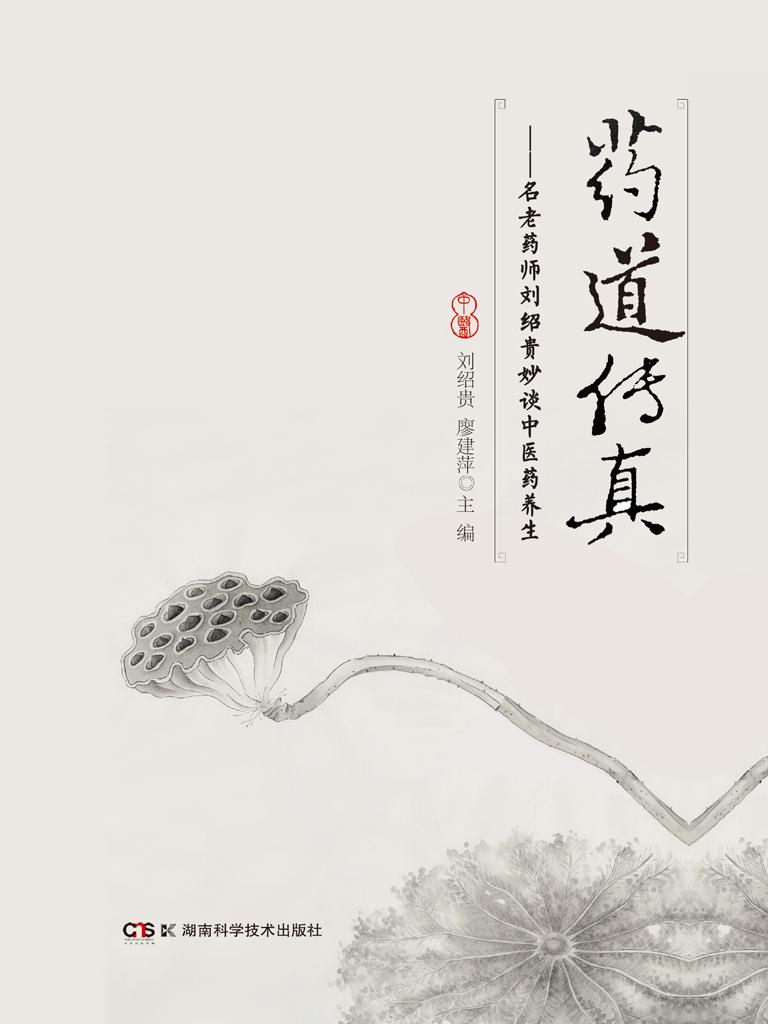 药道传真:名老药师刘绍贵妙谈中医药养生