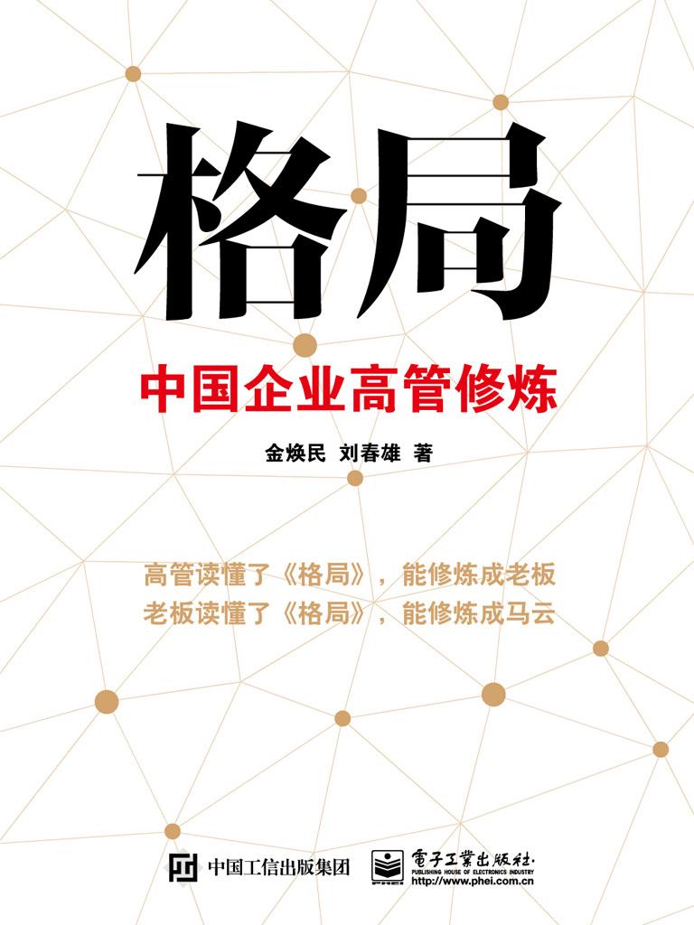 格局:中国企业高管修炼