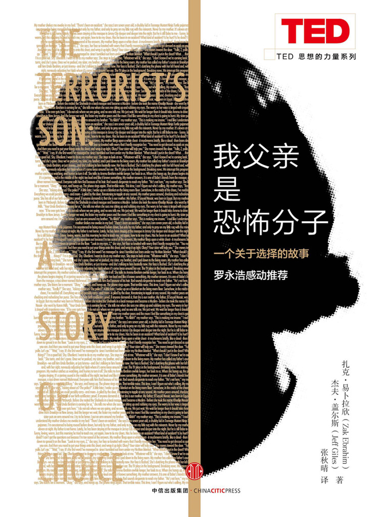 我父亲是恐怖分子:一个关于选择的故事