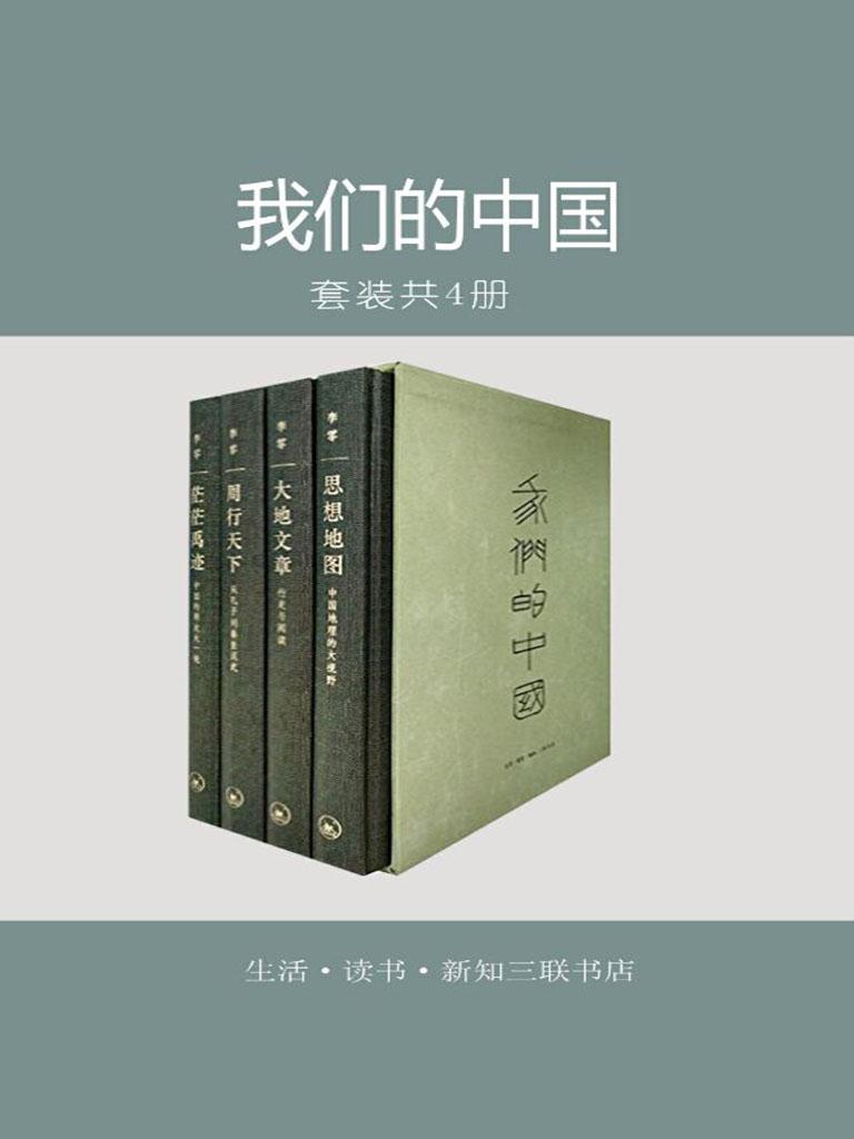 我们的中国(全四册)