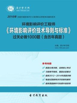 2016年环境影响评价工程师《环境影响评价技术导则与标准》过关必做1000题(含历年真题)