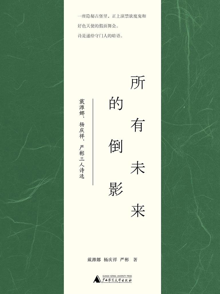 新民说:所有未来的倒影——戴潍娜、杨庆祥、严彬三人诗选