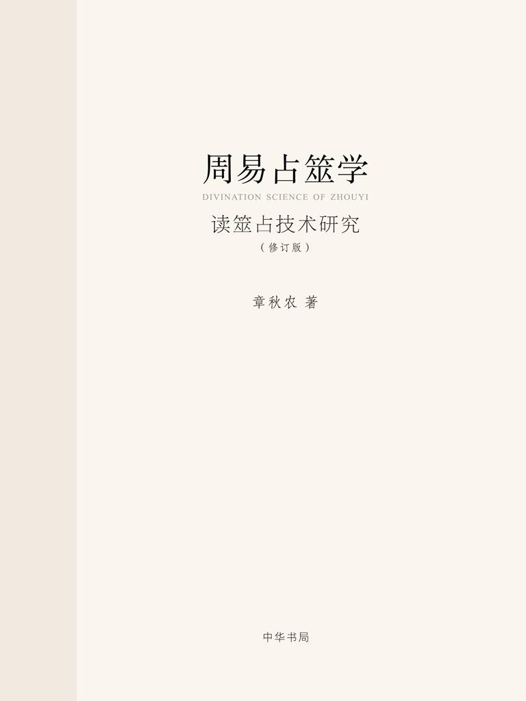 周易占筮学(修订版)