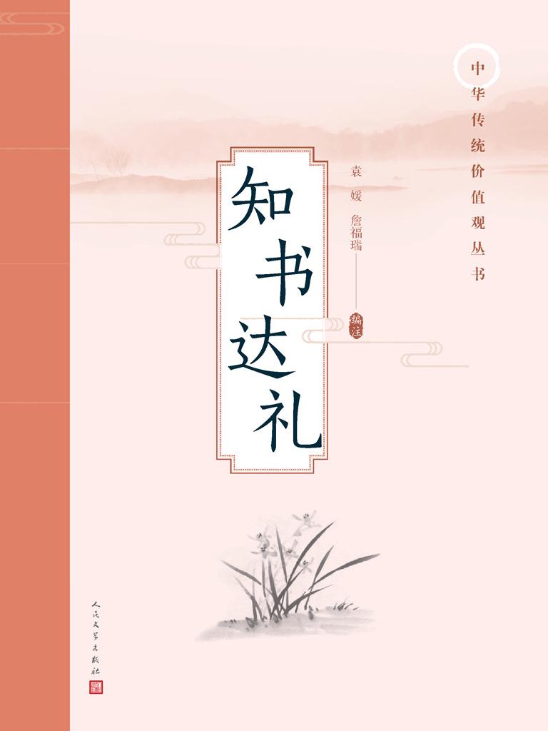 知书达礼(中华传统价值观丛书)