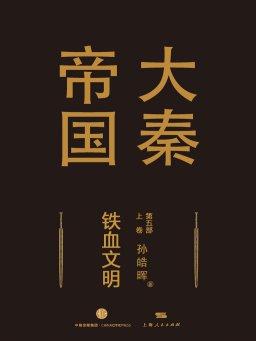 大秦帝国 5:铁血文明(全新修订进阶版 上)